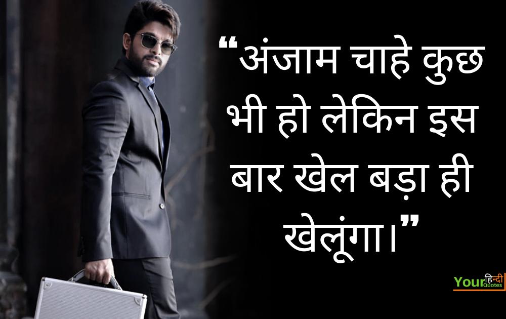 Hindi Royal Attitude Status Image