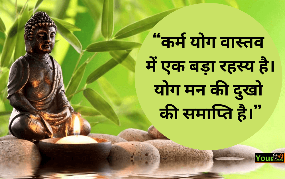 Hindi Yoga Quote Image