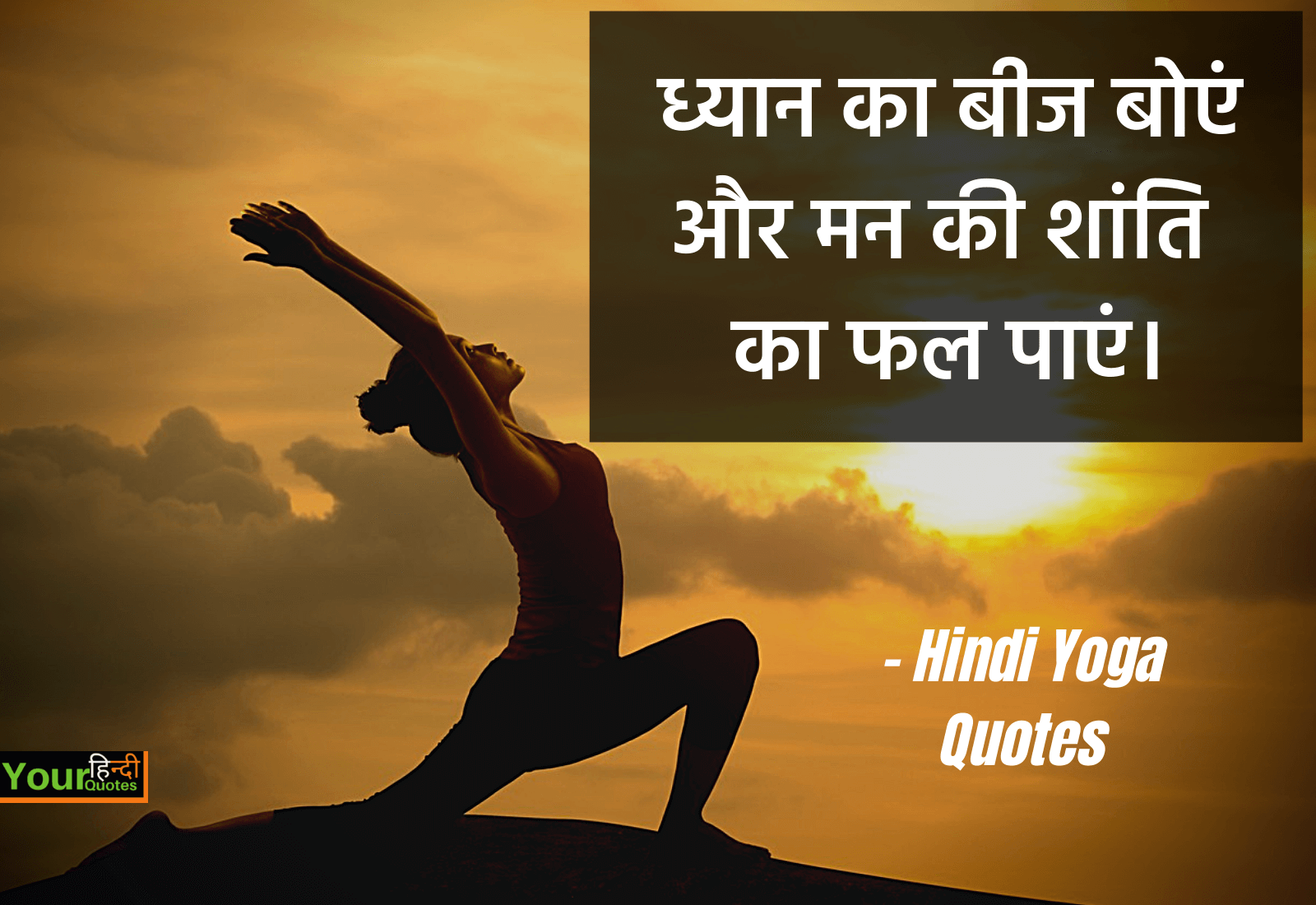 Hindi Yoga Quote Images