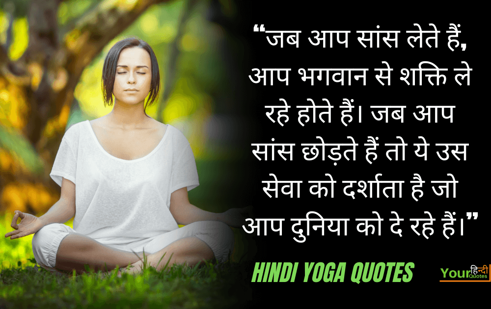 Hindi Yoga Quotes Image