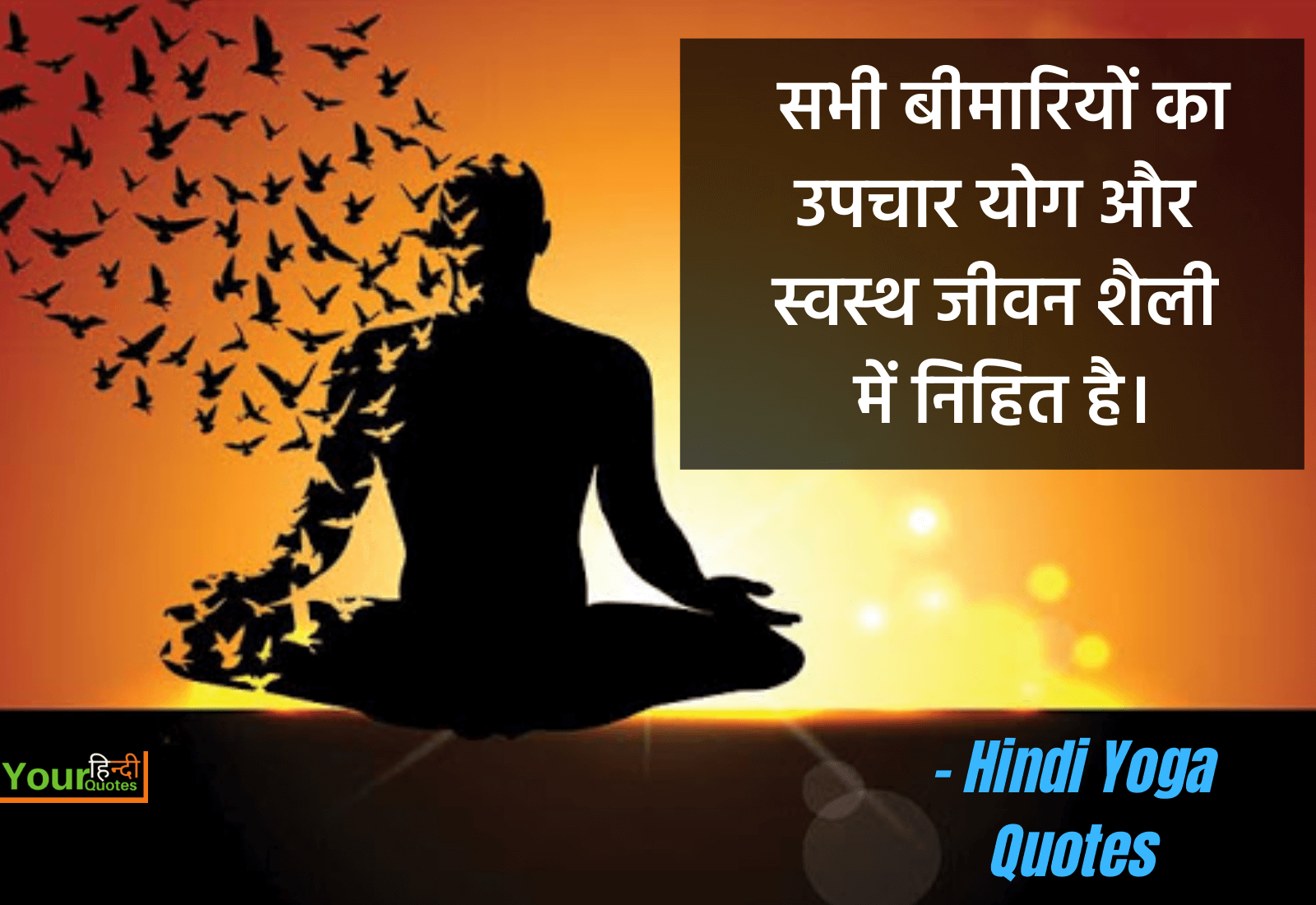 Hindi Yoga Quotes Images