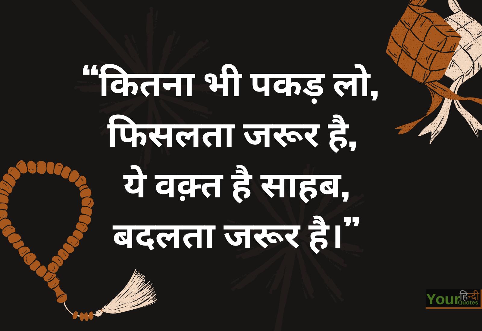 Life Quotes Hindi Image