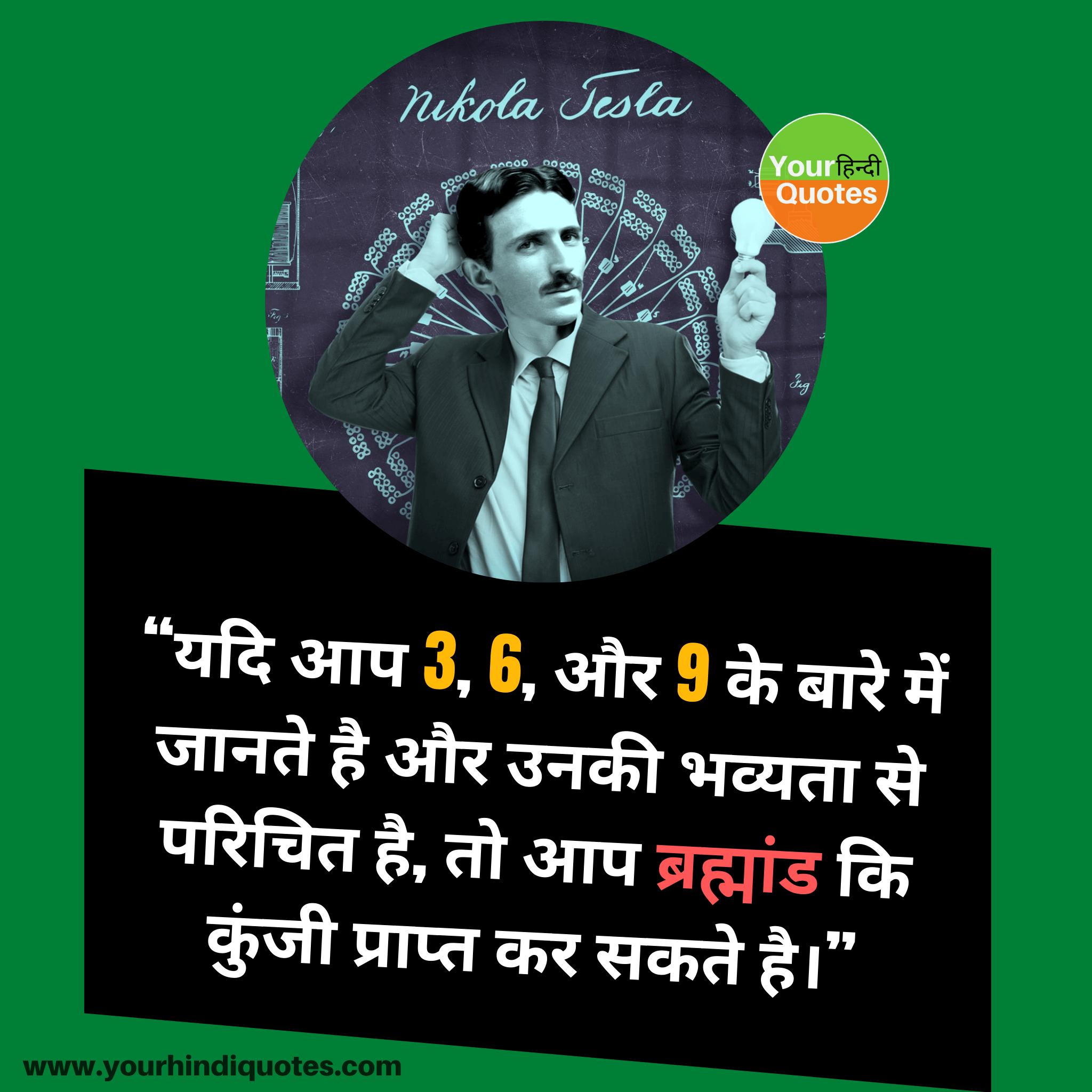 Nikola Tesla Hindi Quotes Image