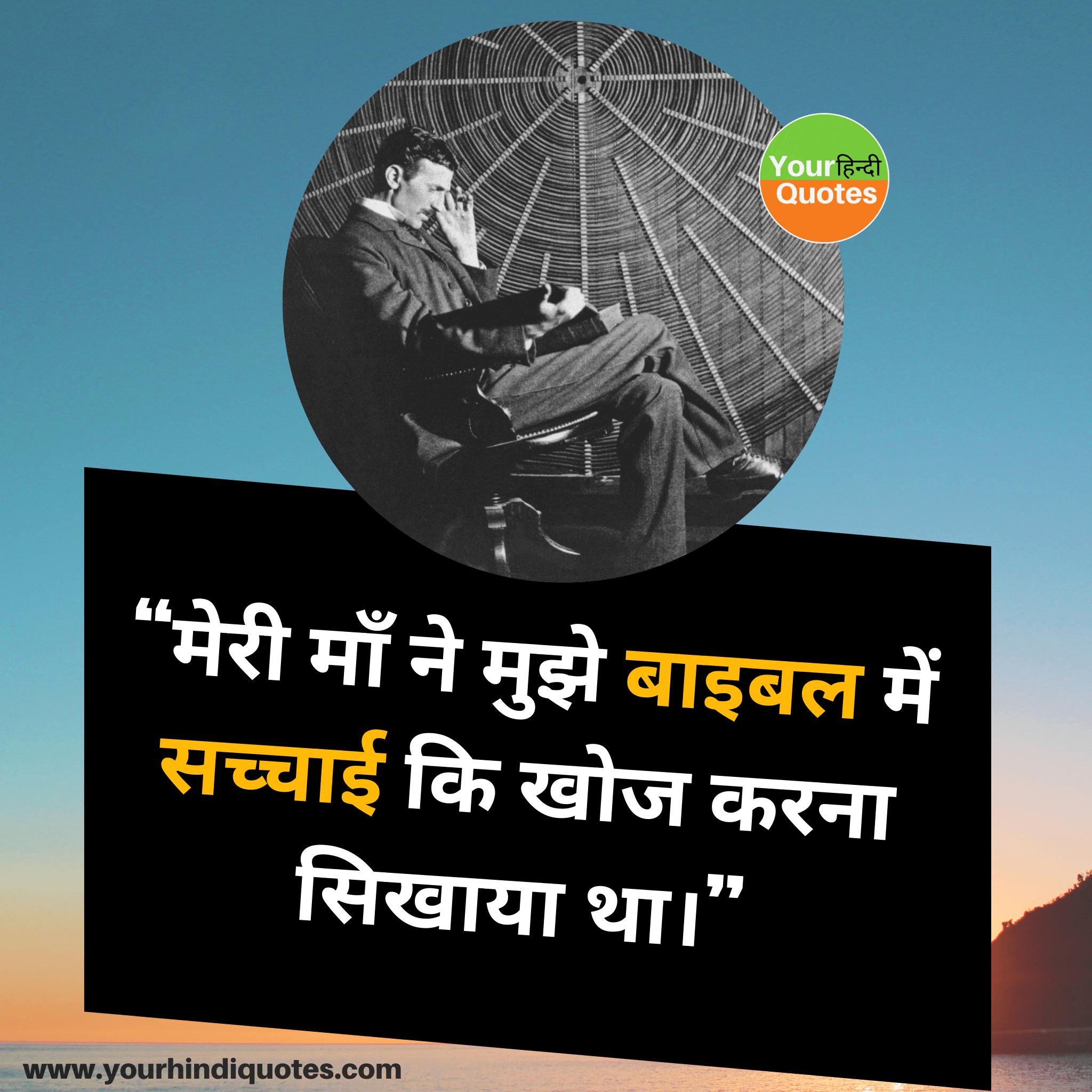 Nikola Tesla Quotes Hindi Picture