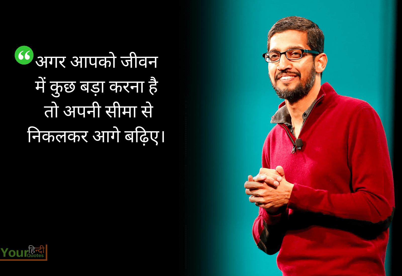 Sundar Pichai Biography in Hindi