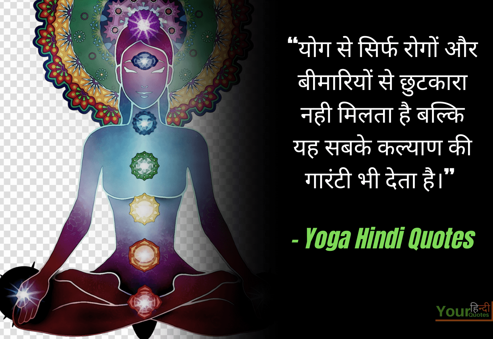 Yoga Quote Hindi Photo