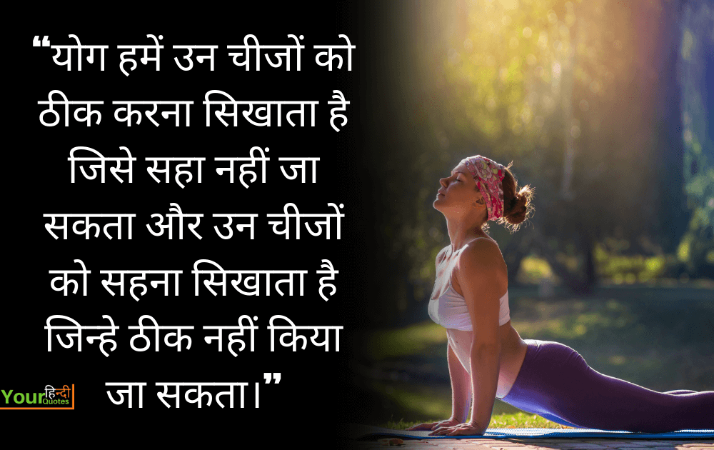 Yoga Quotes Hindi Photo