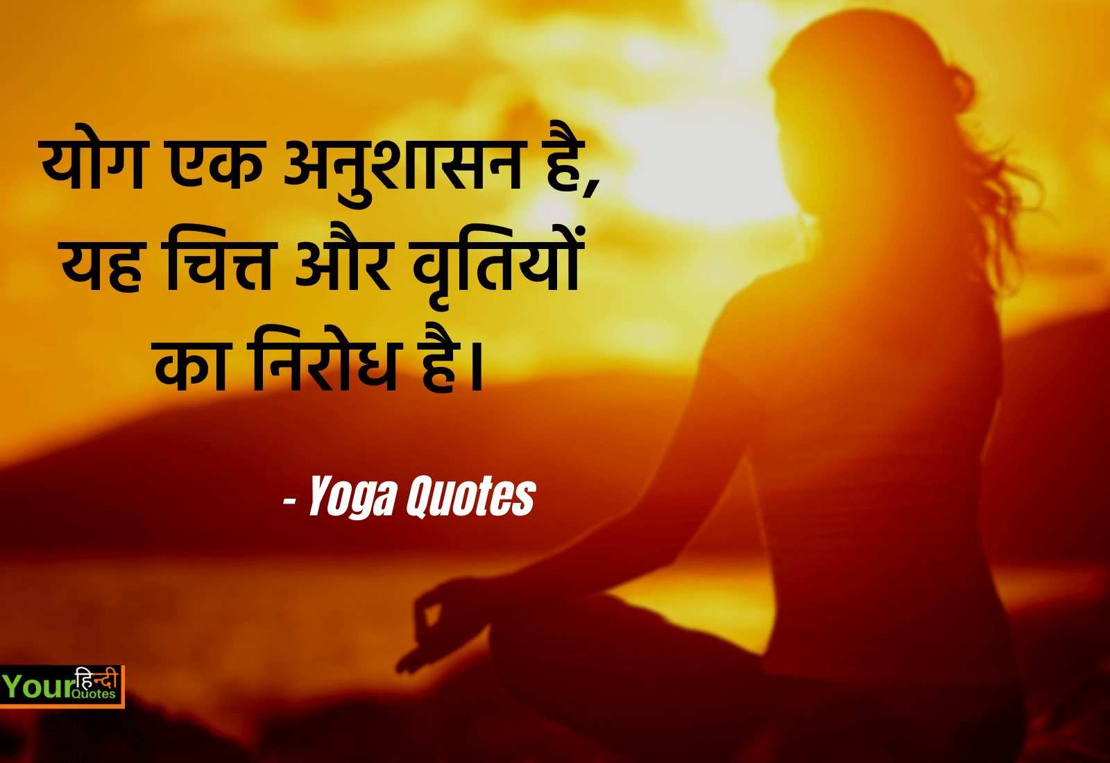 Yoga Quotes Image