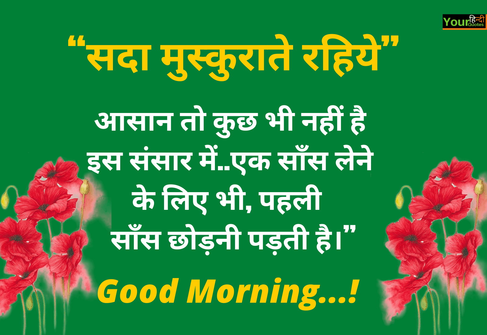 Good Morning Hindi Status Image