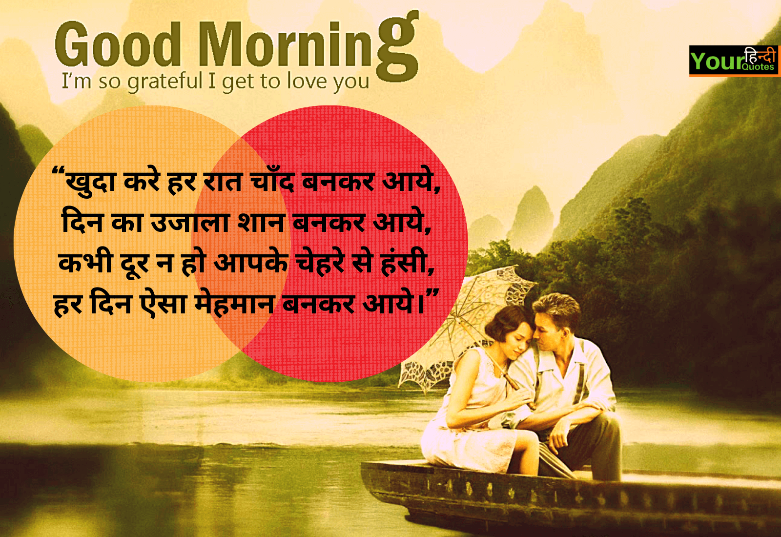 Good Morning Hindi Status Photo