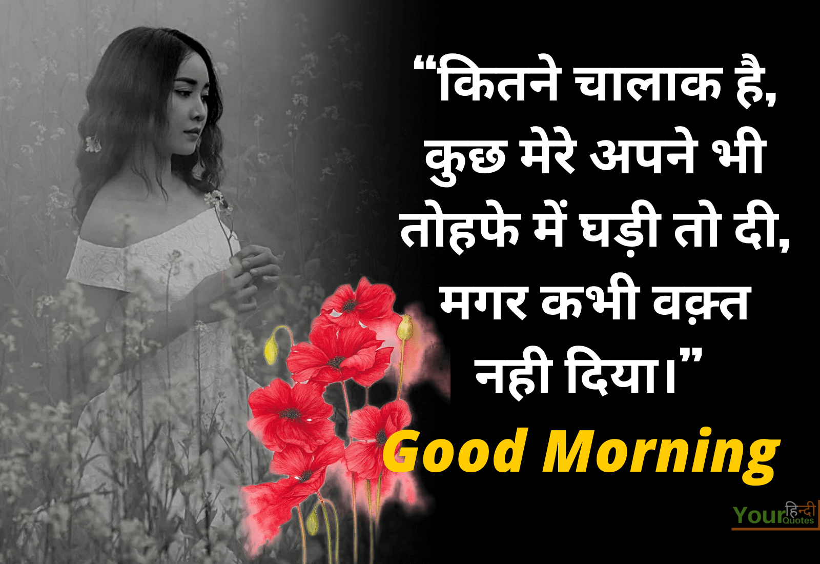 Good Morning Hindi Status Photos