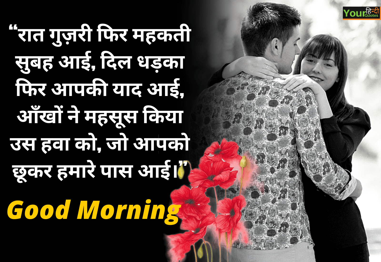 Good Morning Hindi Status Pictures