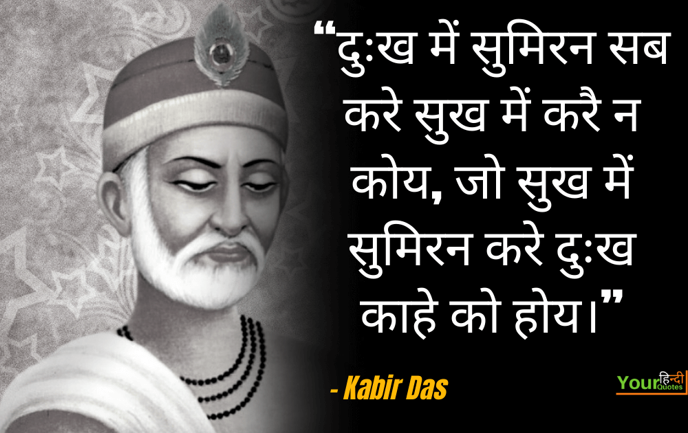 Kabir Das Hindi Quotes Image