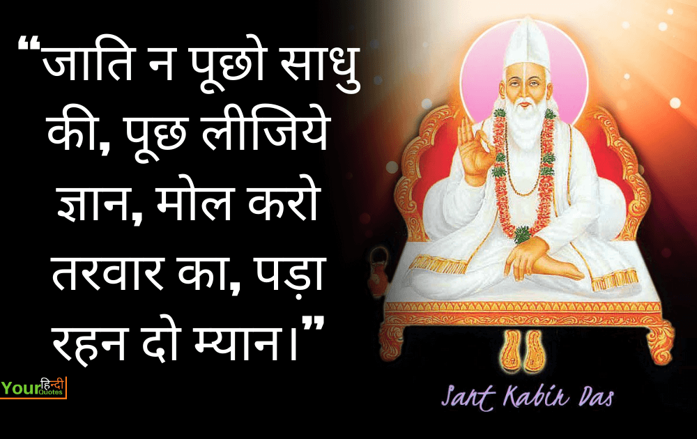 Kabir Das Hindi Quotes Images