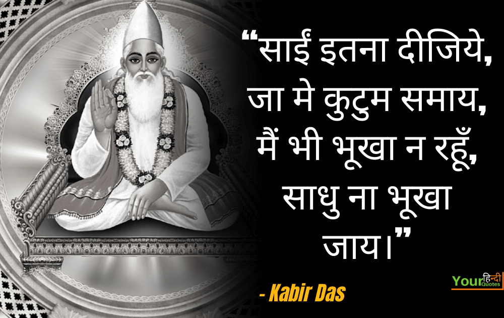 Kabir Das Hindi Quotes Photo