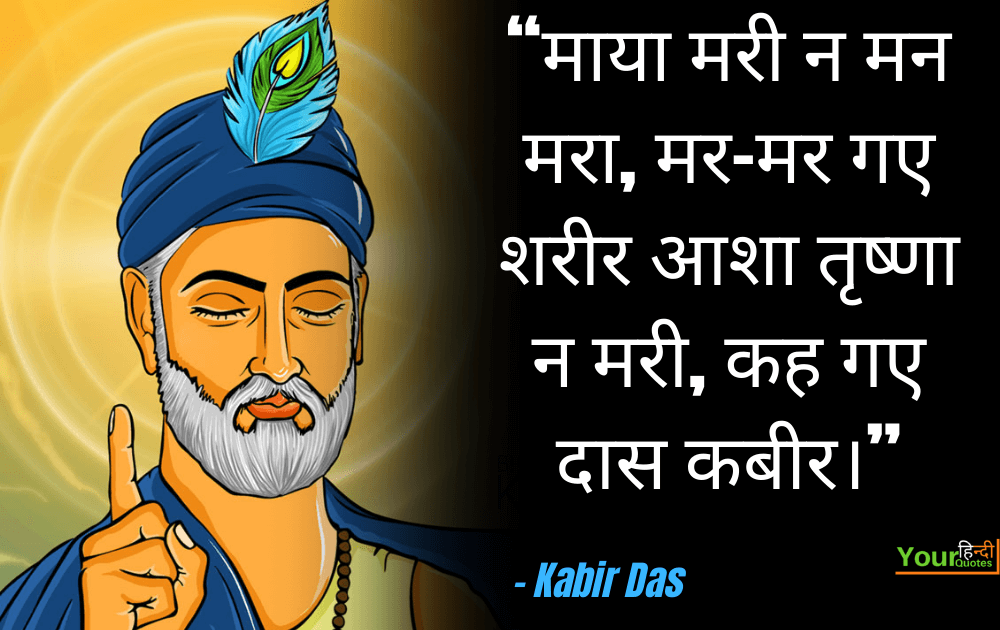 Kabir Das Hindi Quotes Photos