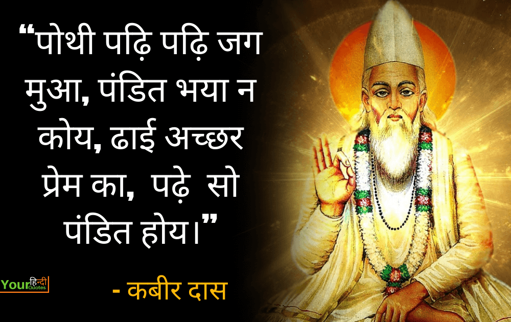 Kabir Das Hindi Quotes Picture