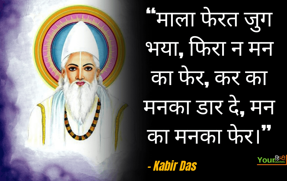 Kabir Das Hindi Quotes Pictures