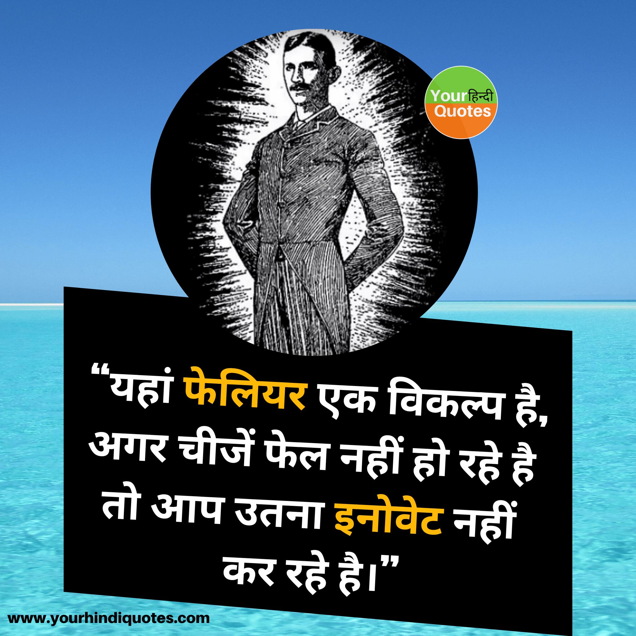 Nikola Tesla Quotes Hindi Images (1)