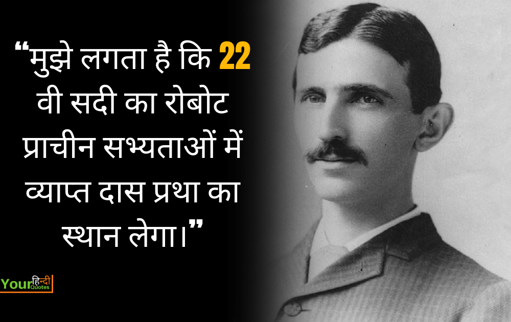 Nikola Tesla Quotes hindi photo