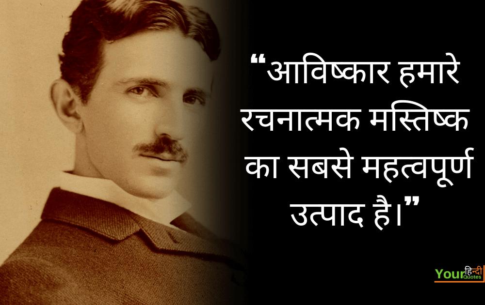Nikola Tesla Quotes hindi photos