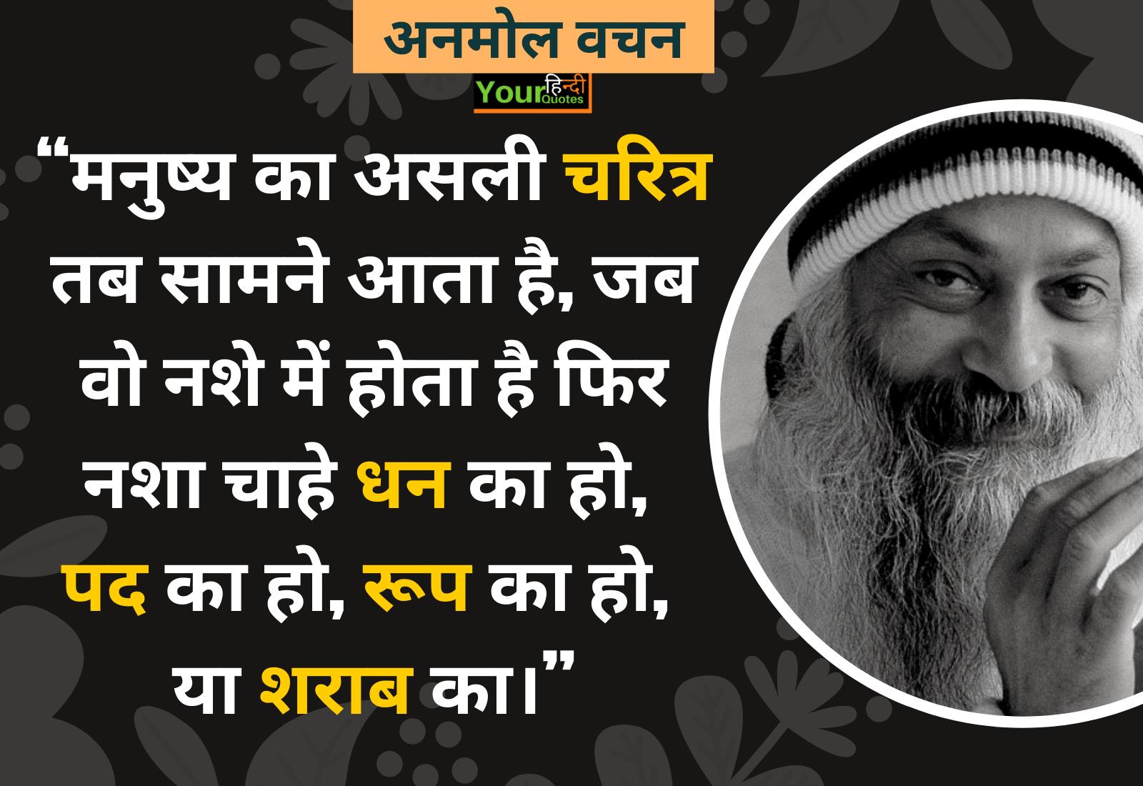 Anmol Vachan Hindi Quote Image