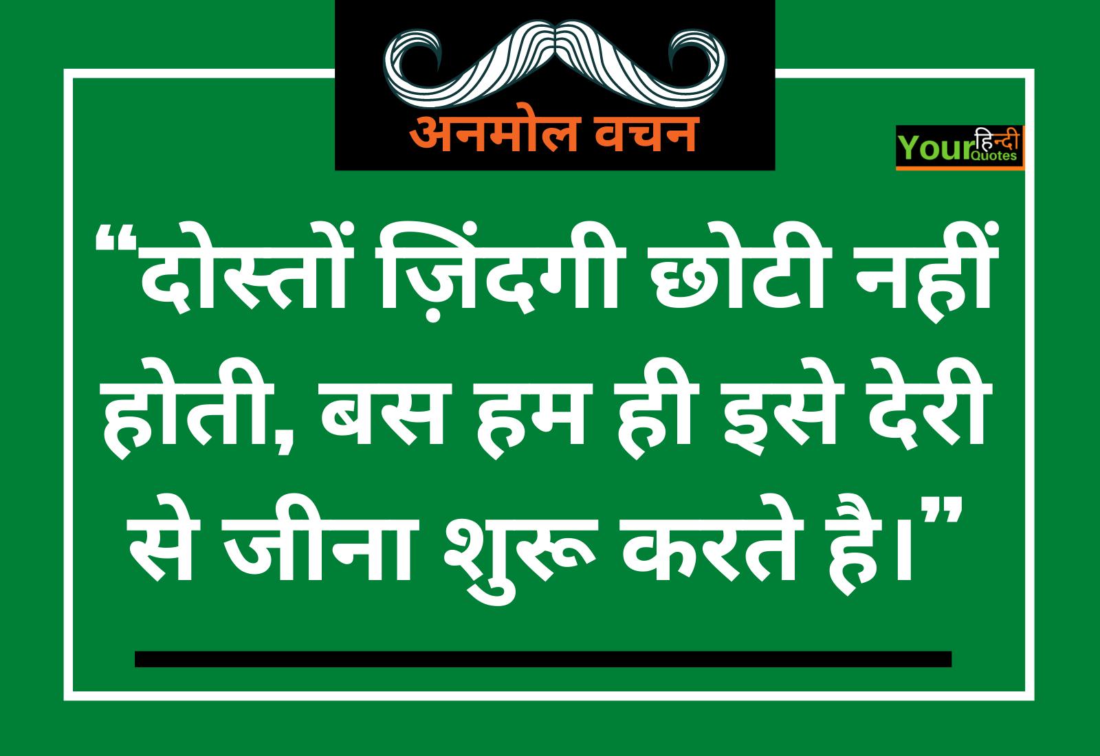 Anmol Vachan Hindi Quote Images