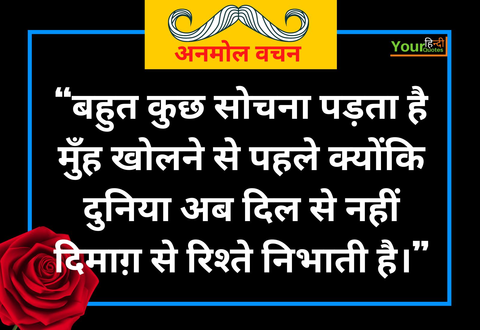 Anmol Vachan Hindi Quote Photo