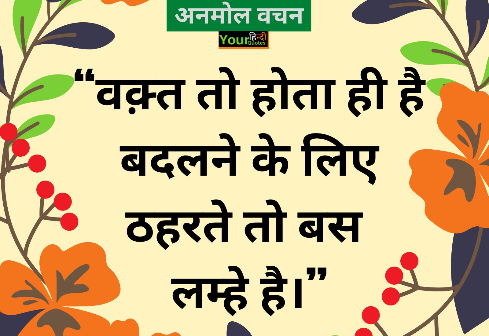 Anmol Vachan Hindi Quote Photos