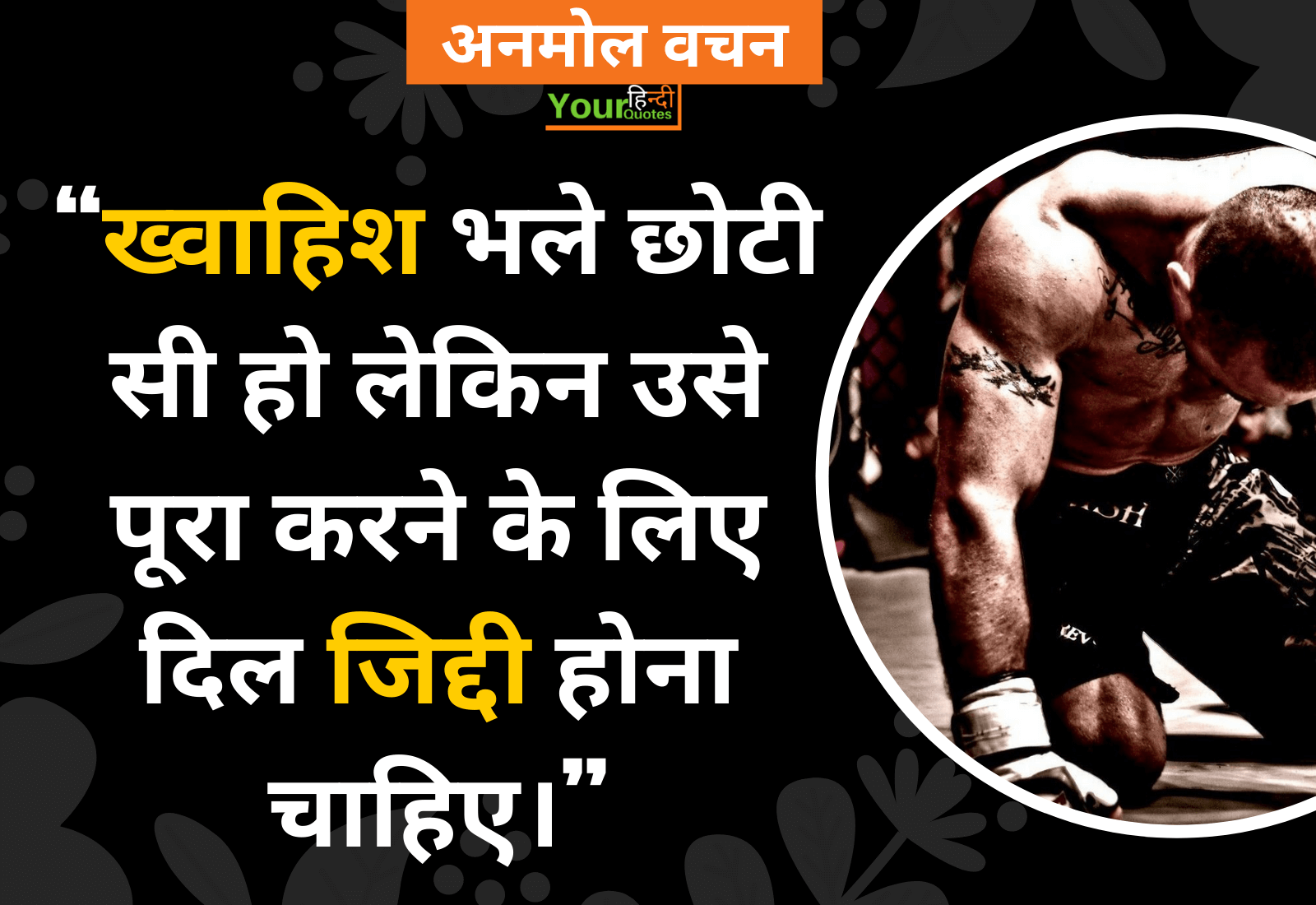 Anmol Vachan Quote Hind Image