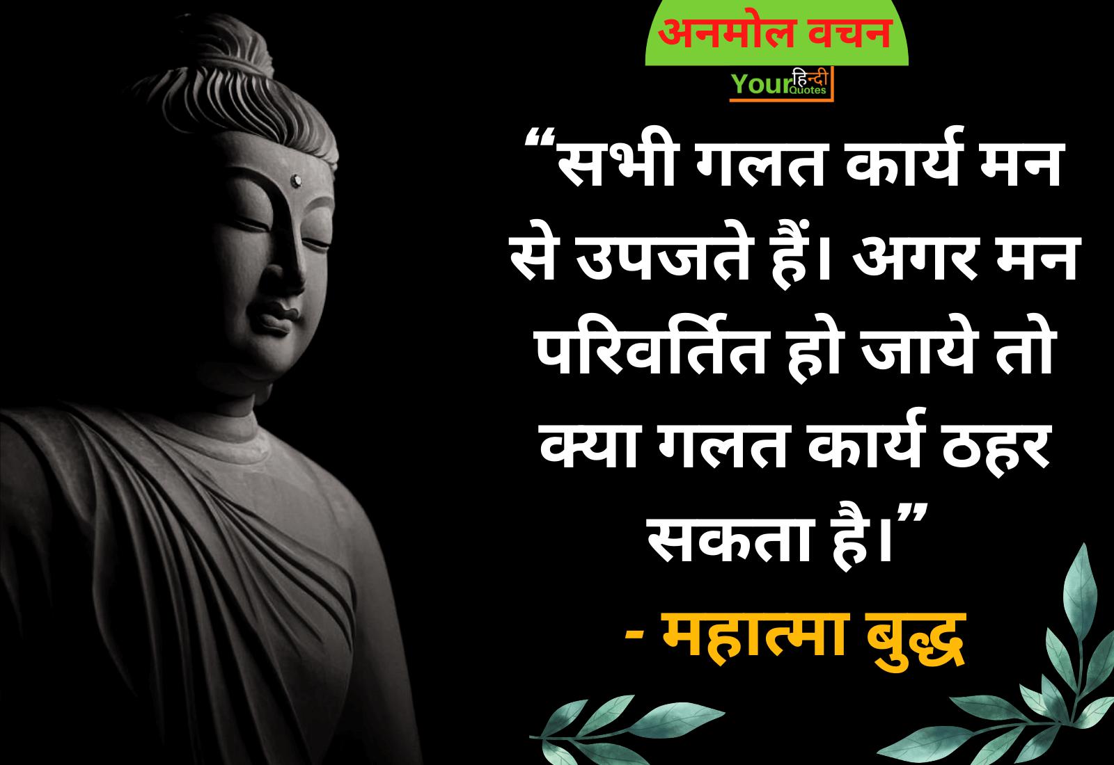 Anmol Vachan Quote Hindi Image