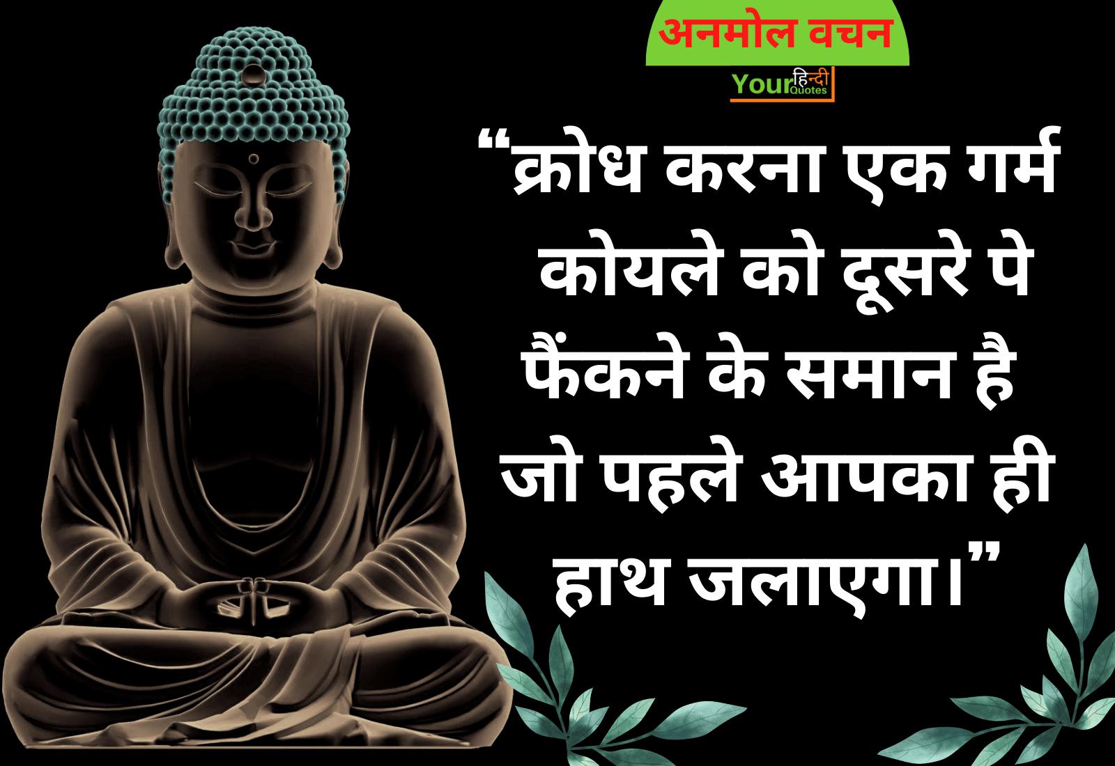 Anmol Vachan Quote Hindi Images
