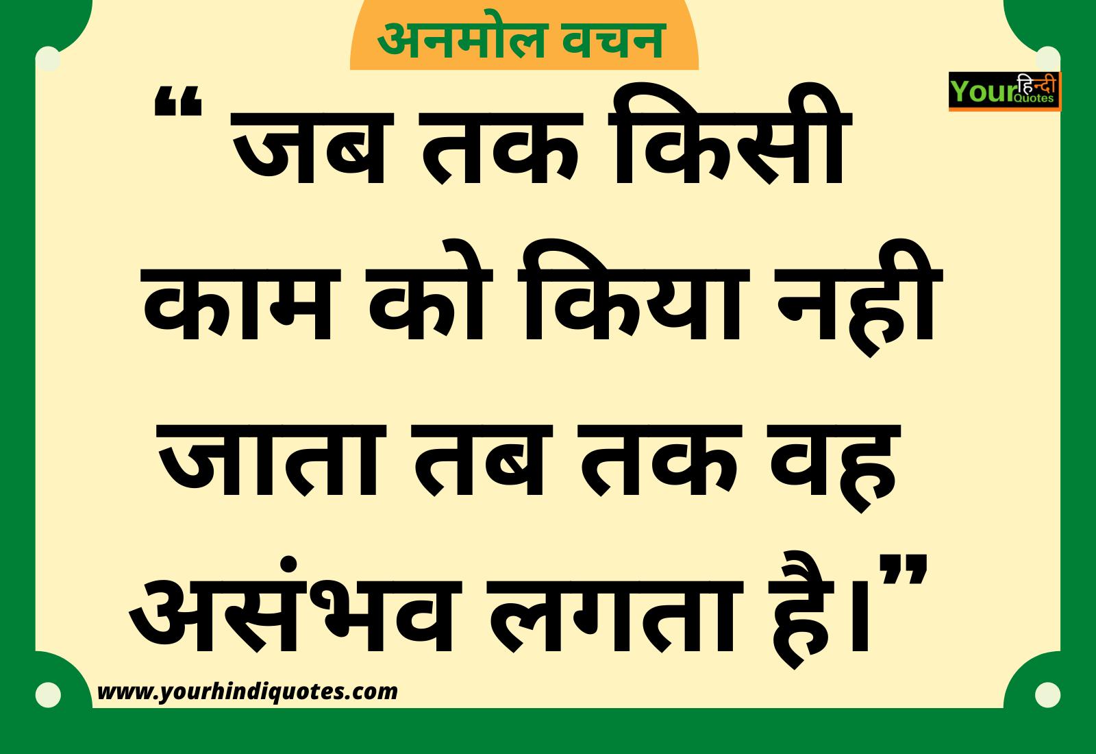 Hindi Anmol Vachan Quote Image