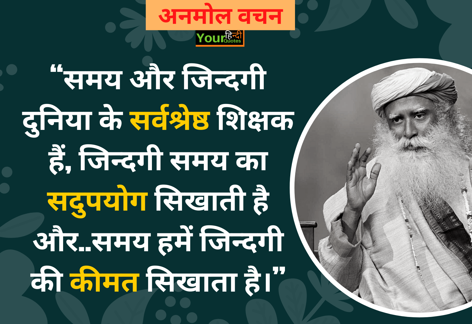 Hindi Anmol Vachan Quote Images