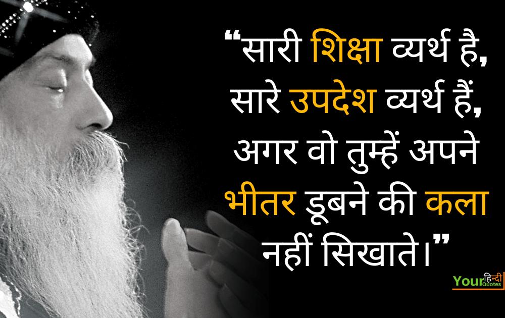 Hindi Osho Quotes Image