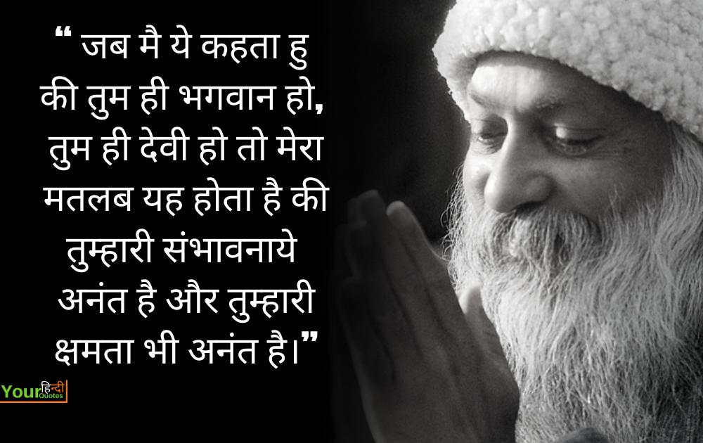 Hindi Osho Quotes Images