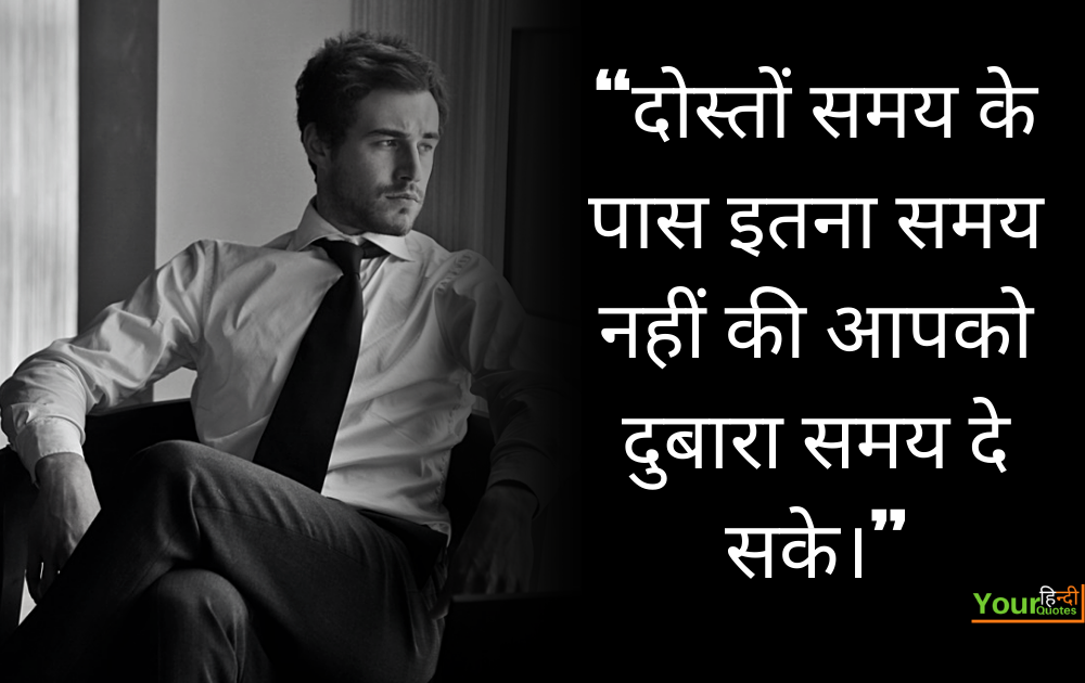 Motivational Status hindi Images