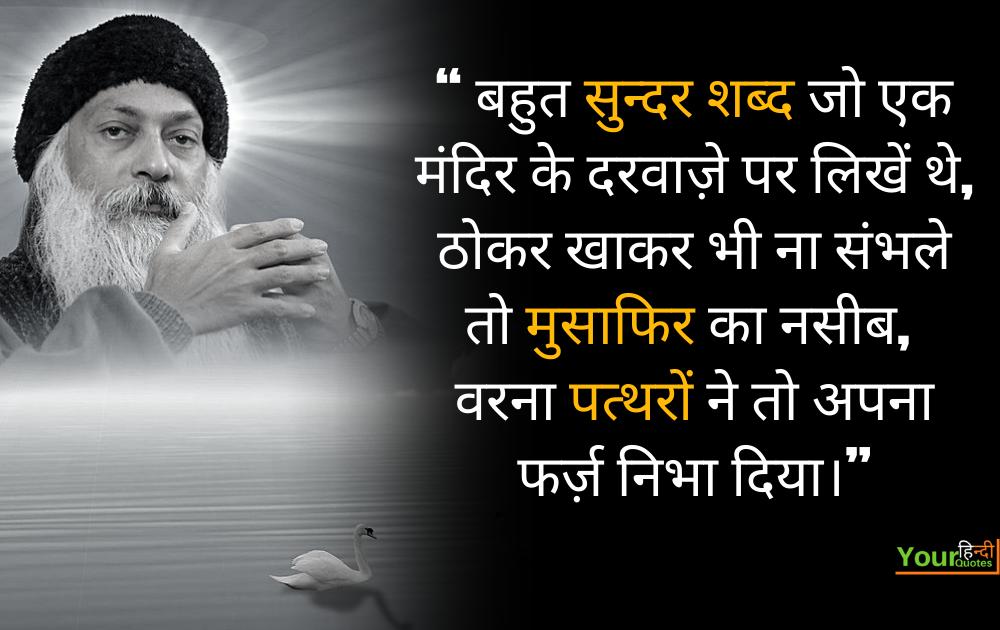 Osho Hindi Quotes Image