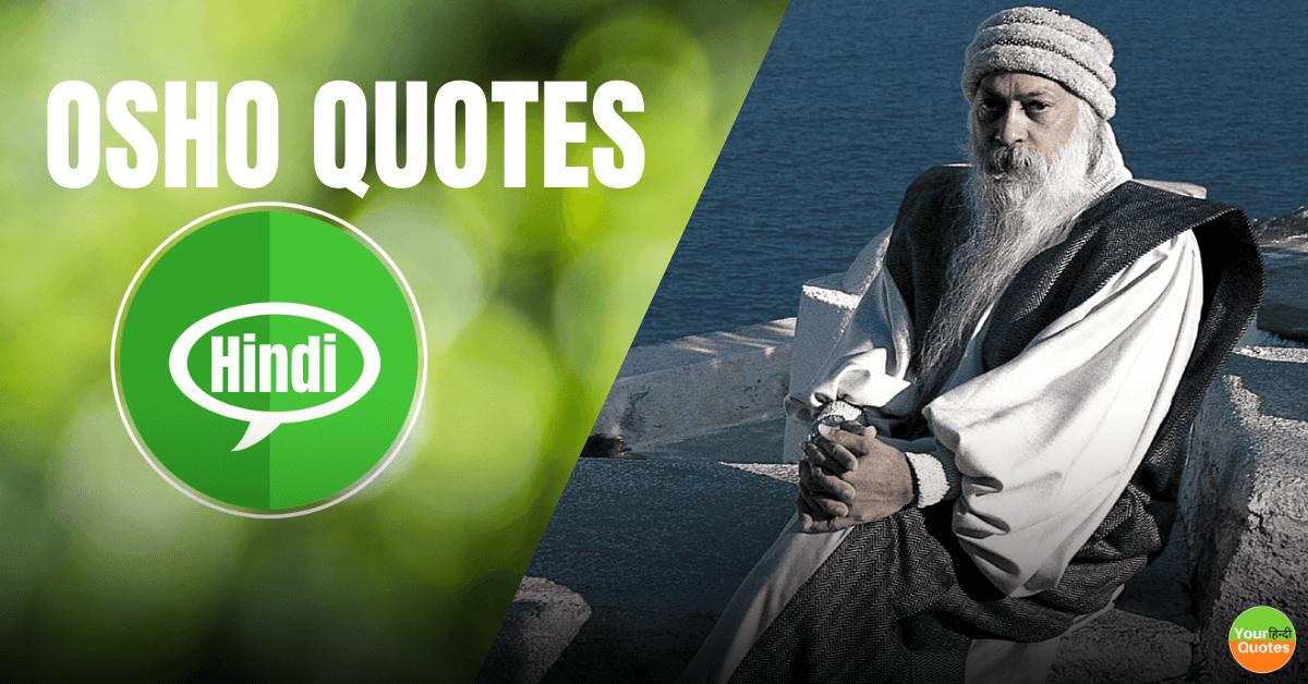 Osho Quotes Hindi Image