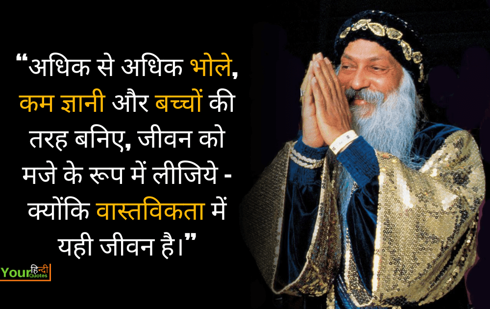 Osho Quotes Hindi Picture