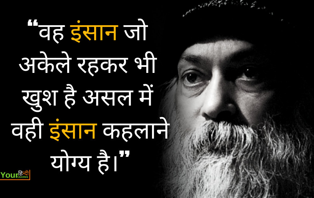 Osho Quotes Hindi Pictures
