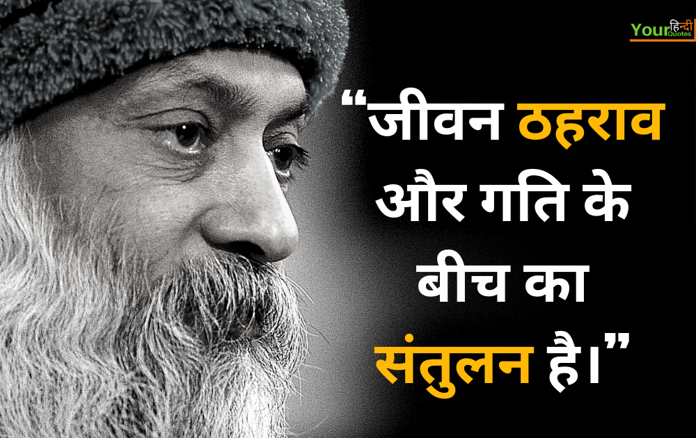 Osho Quotes Hindi images