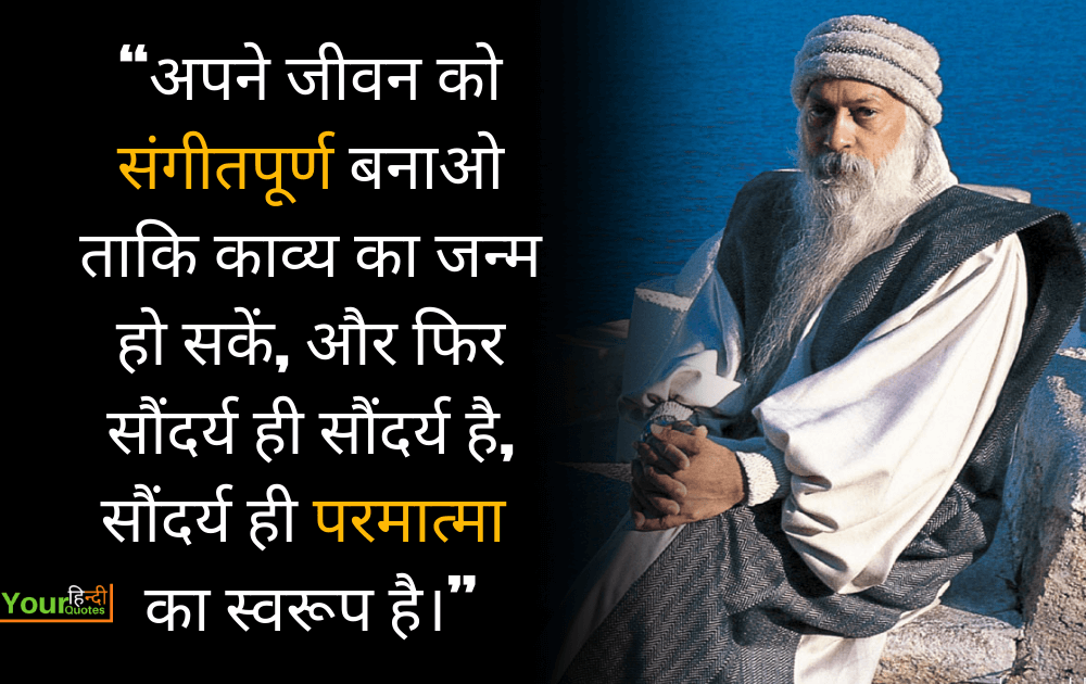Osho Quotes Pictures