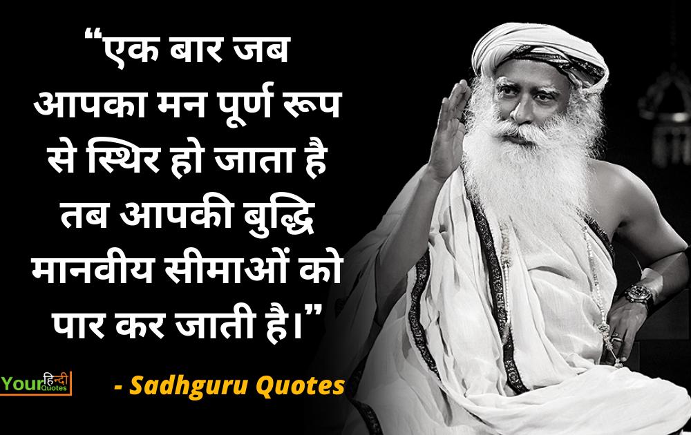 Sadhguru Hindi Quote Image