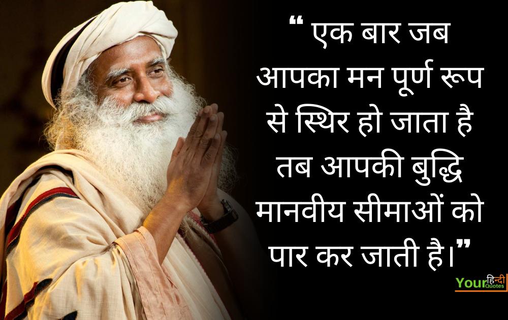 Sadhguru Hindi Quotes Image