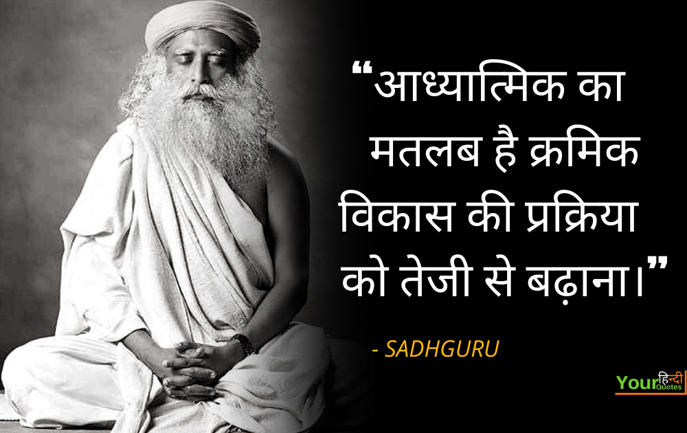 Sadhguru Hindi Quotes Images