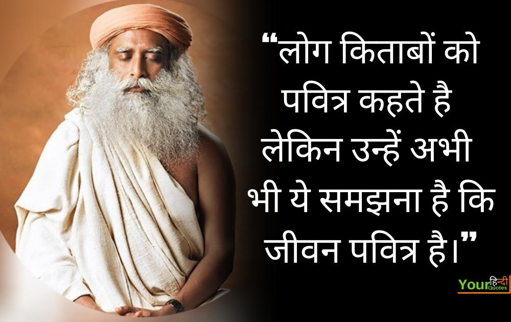 Sadhguru Hindi Quotes Photo