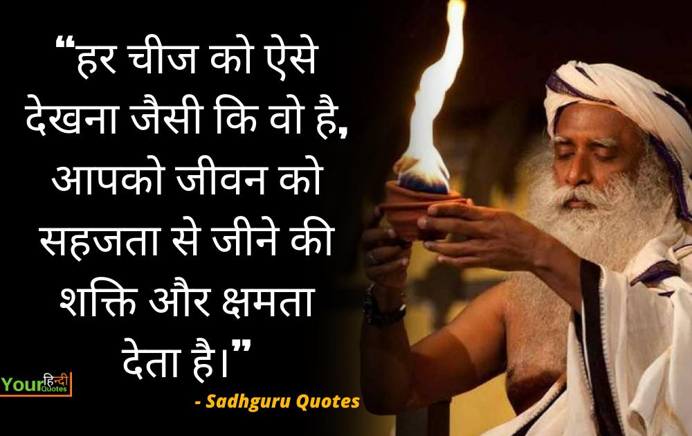 Sadhguru Image Hindi Quotes
