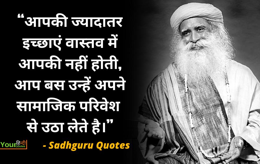 Sadhguru Quote Hindi Images