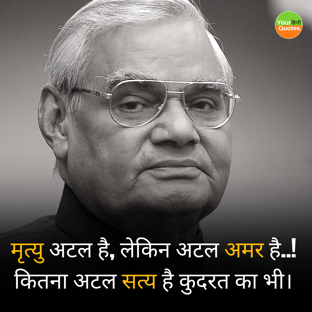 Atal Bihari Vajpayee Hindi Quotes Image